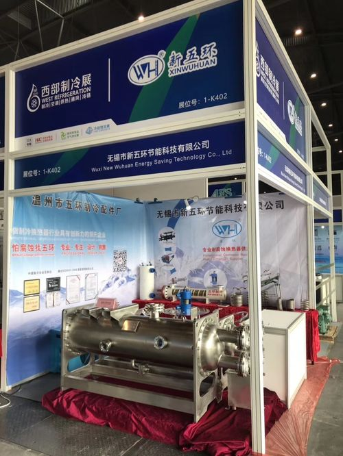Chengdu West Refrigeration Exhibition has been successfully completed!