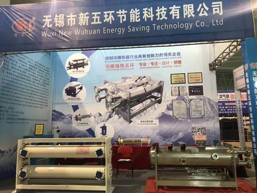 nd23927459-the_third_linyi_refrigeration_exhibition_was_a_complete_success
